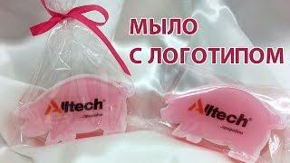 Мыло с логотипом вашей компании : Alltech : Брендирование и реклама(Хотите сделать оригинальный сувенир для ваших партнёров? Тогда вы попали по адресу. Мы изготовим для вас..., 2016-01-17T19:05:06.000Z)