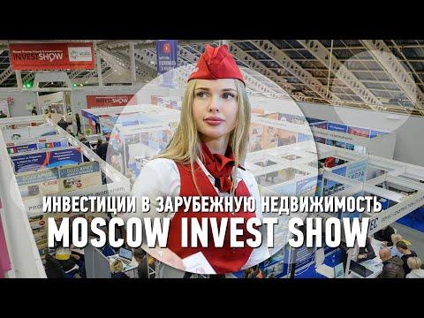 Выставка инвестиций в зарубежную недвижимость Moscow Invest Show | Недвижимость за рубежом