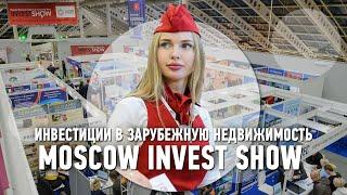 постер к видео Выставка инвестиций в зарубежную недвижимость Moscow Invest Show | Недвижимость за рубежом