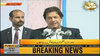 PM Imran Khan speech at groundbreaking ceremony of Shelter Home Project in Lahore | 10 Nov 2018