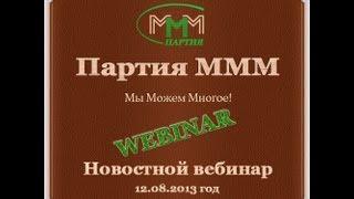 Партия МММ - вебинар от 12.08.2013