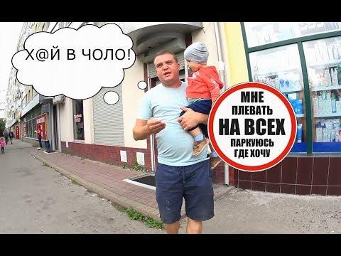 СтопХам город Львов.