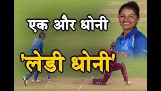 """India में एक नहीं दो-दो धोनी, भारतीय महिला टीम में """" लेडी धोनी """""""