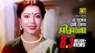 E Shukher Nei Kono | এ সুখের নেই কোন সীমানা | Shabana & Diti | Sabina Yasmin | Shami Stri