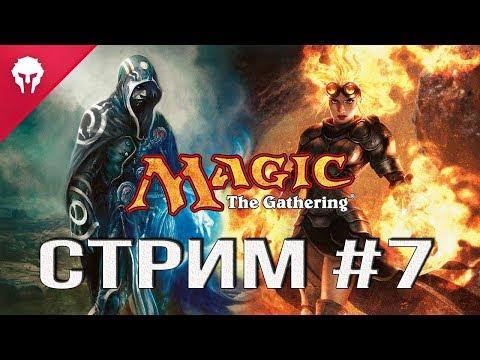 Magic: The Gathering Arena - СТРИМ #7 Зомби и скелеты решают