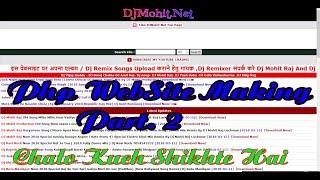 Wie man mit PHP Erstellen, Website | Script Kaise Uplaod Kare l | Teil - 2 in Hindi