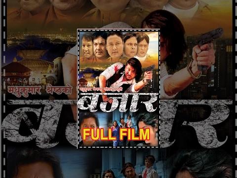 BAZAAR   Nepali Full Movie 2012  Rajesh Hamal, Arunima Lamsal
