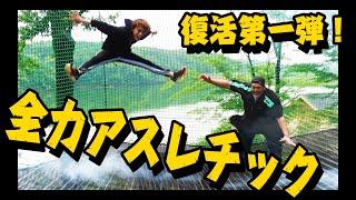 【復活】まるで空を飛んでるみたい!?空中アスレチックで飛びまくり!!!