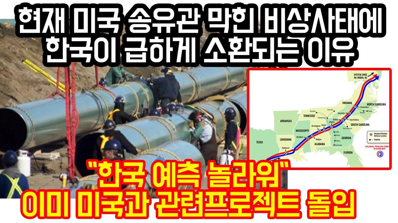 """현재 미국 송유관 막힌 비상사태에 한국이 급하게 소환되는 이유 """"한국 예측 놀라워"""" 이미 미국과 관련 프로젝트 돌입"""