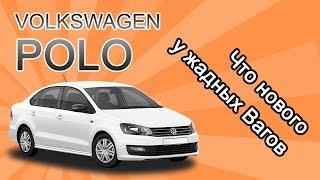Разговор с владельцем нового автомобиля Volkswagen Polo