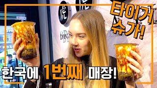 JMT 꿀맛 흑설탕 밀크티 맛집! 홍대 타이거 슈가 그렇게 맛었어요??