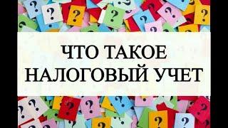 видео Бухгалтерский и налоговый учет