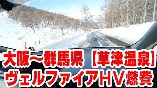 【ヴェルファイアハイブリッド】大阪~草津温泉【群馬県】燃費調査!!高速道&一般道