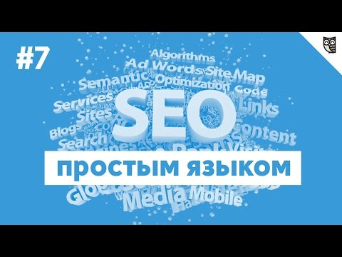 SEO простым языком - #7 - Оптимизация текста на странице (SEO-копирайтинг)