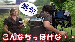 【海外の反応】日本に対し非難がましい口調の米レポーターを一瞬で黙らせたちっぽけなものに外国人感動!