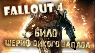 Гайды Fallout 4 билд Шериф Пистолет