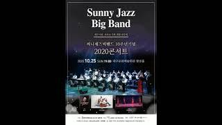 [20.10.25.] 써니재즈빅밴드 2020 콘서트