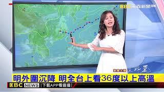 氣象時間 1080715 晚間氣象 東森新聞