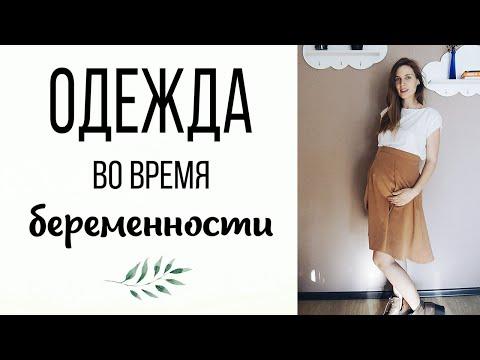 ОБЗОР: стильная ОДЕЖДА для БЕРЕМЕННЫХ 💖 Марина Ведрова