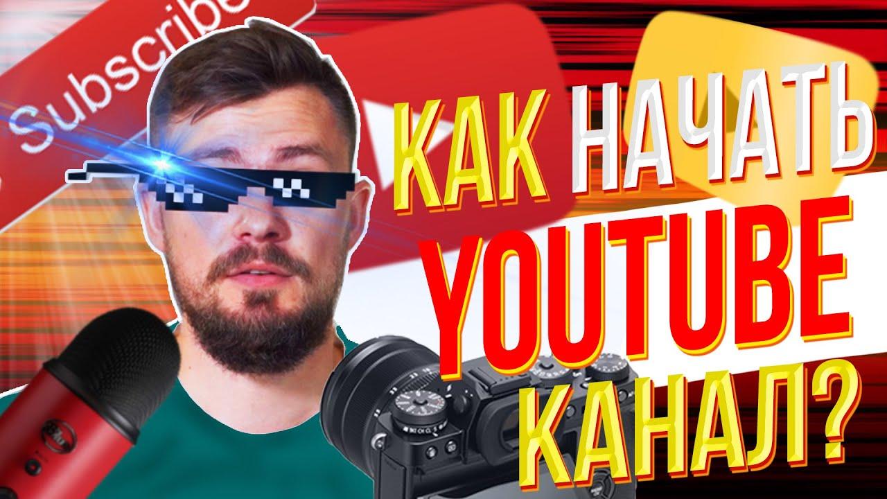 С чего начать свой ютуб канал?  | Как начать снимать видео на youtube?