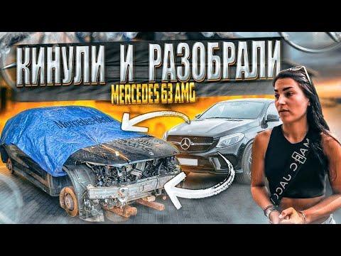 Кинули девушку в автосервисе. Растащили Мерседес 63 AMG на запчасти.