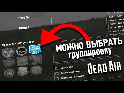 Как в Stalker Dead Air ВЫБИРАТЬ Группировку?