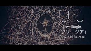 Uru 3rd Single 「フリージア」 2017.2.15 Release CD:http://bit.ly/2...