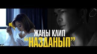 Анжелика & Кубат Тургумбаев-Назданып