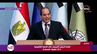 تغطية خاصة - كلمة الرئيس السيسي خلال الندوة التثقيفية الـ 29 للقوات المسلحة Video
