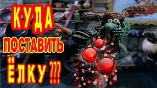 КУДА ПОСТАВИТЬ ЕЛКУ НА НОВЫЙ ГОД ПО ФЕН ШУЙ - 2018 - 2017