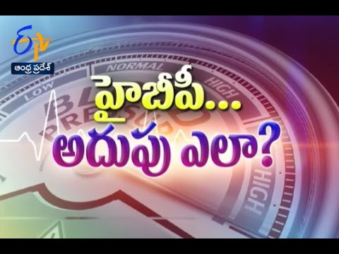 High BP- Overview | Sukhibhava | 1st December 2016 | ETV Andhra Pradesh