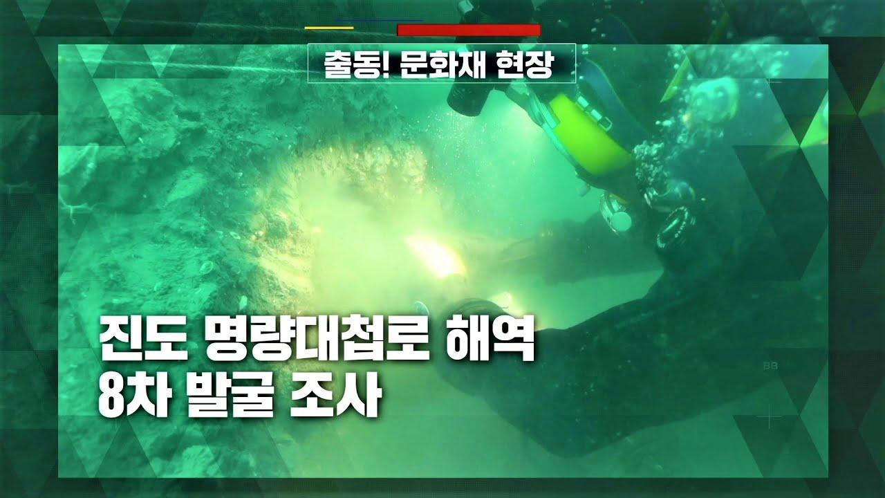 진도 명량대첩로 해역 발굴조사 현장 속으로!