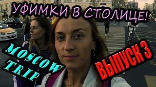 Смотреть видео 3. Уфимки в Москве! Как прожить в Москве, что делать, куда сходить) онлайн