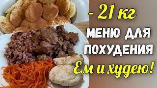 Дневник питания Похудела на 21 кг Меню 1200 ккал в день Правильное питание Интервальное голодание
