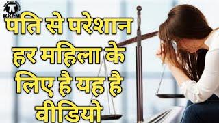 पत्नी के लिए कानून Law For Women& 39 s by Kanoon Ki Roshni mein