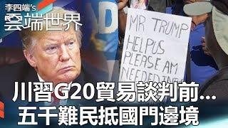 川習G20貿易談判前...  五千難民抵國門邊境 - 李四端的雲端世界