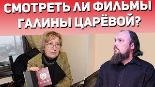 Можно ли смотреть фильмы такого режиссёра как Галина Царёва? Священник Максим Каскун
