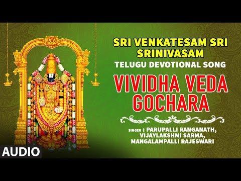Sri Venkatesam Sri Srinivasam Song► Vividha Veda Gochara || Tamil Devotional Song