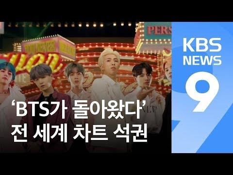 """'방탄소년단(BTS) 컴백' 전 세계 들썩…""""비틀스 이후 팬층 가장 넓어"""" / KBS뉴스(News)"""
