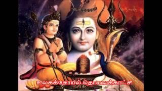 manam enkum sivanee மனமென்னும் சிவனே உன் நாமம்