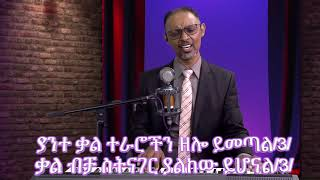 G&B Ministry Worship Program Part 1(የዝማሬ እና የጸሎት ልዩ ዝግጅት ክፍል አንድ)