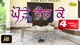 Chacha bishna l ghode vech ke  l new punjabi funny comedy video 2017 l anand music