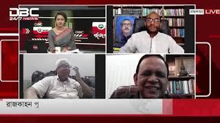 বিচার হবে কতদিনে? || রাজকাহন || DBC News