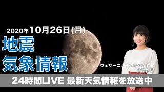 【LIVE】 最新地震・気象情報 ウェザーニュースLiVE 2020年10月26日(月)