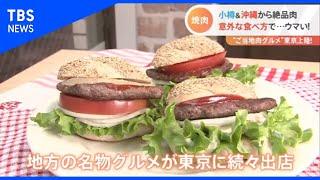 ご当地の味!東京進出の肉グルメ【Nスタ】