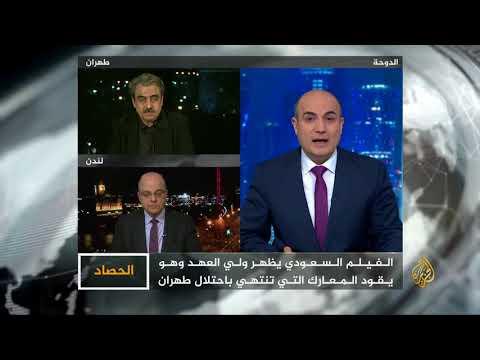 الحصاد-السعودية وإيران.. غزوات افتراضية  - نشر قبل 2 ساعة