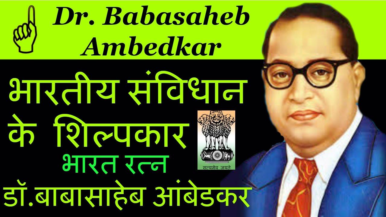 556 Words short biography of DR. B.R.AMBEDKAR