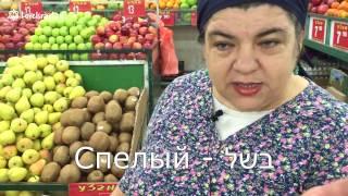Иврит с любовью: урок Брони в овощной лавке в Рамат-Гане