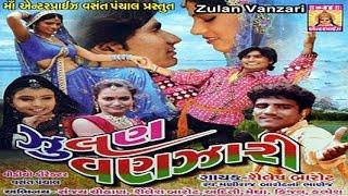 Kali Mari Koyaladi | Zulan Vanzari | Gujarati Love Song | Romantic Song