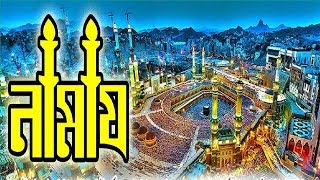 Don't be sad bangla । part-08। সালাত ... সালাত ! । BD Islamic Online Media ।